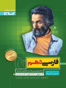 ادبیات فارسی دهم سیر تا پیاز گاج