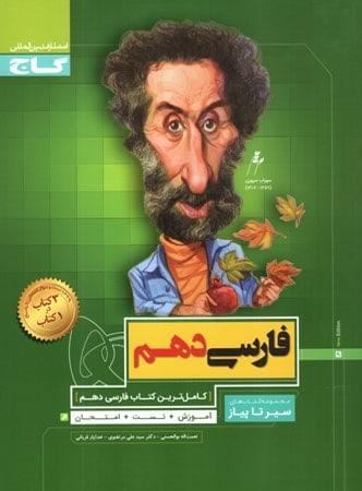 ادبیات فارسی دهم سیر تا پیاز محوری گاج