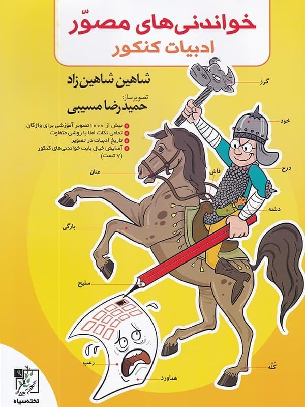 خواندنی های مصور ادبیات فارسی کنکور تخته سیاه