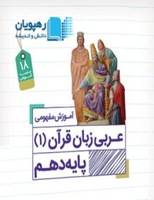 دی وی دی آموزش مفهومی عربی دهم رهپویان دانش و اندیشه