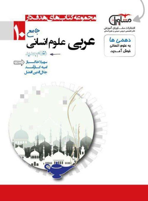 عربی دهم رشته انسانی مشاوران آموزش