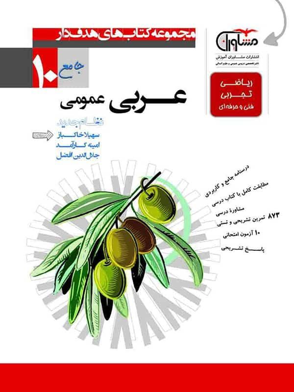 عربی دهم مشاوران آموزش