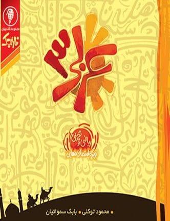عربی 3 ریاضی - تجربی ویژه امتحان نهایی نارنجی