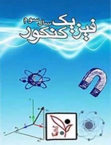 دی وی دی آموزش فیزیک 3 ریاضی آفبا