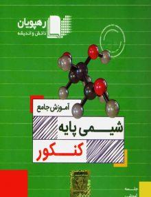 دی وی دی آموزش جامع شیمی پایه رهپویان دانش و اندیشه