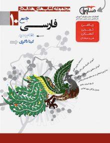 ادبیات فارسی دهم مشاوران آموزش