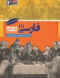فارسی دهم عمومی مشاوران آموزش