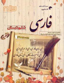 ادبیات فارسی ششم دلفین واله