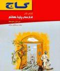کار فارسی هفتم گاج