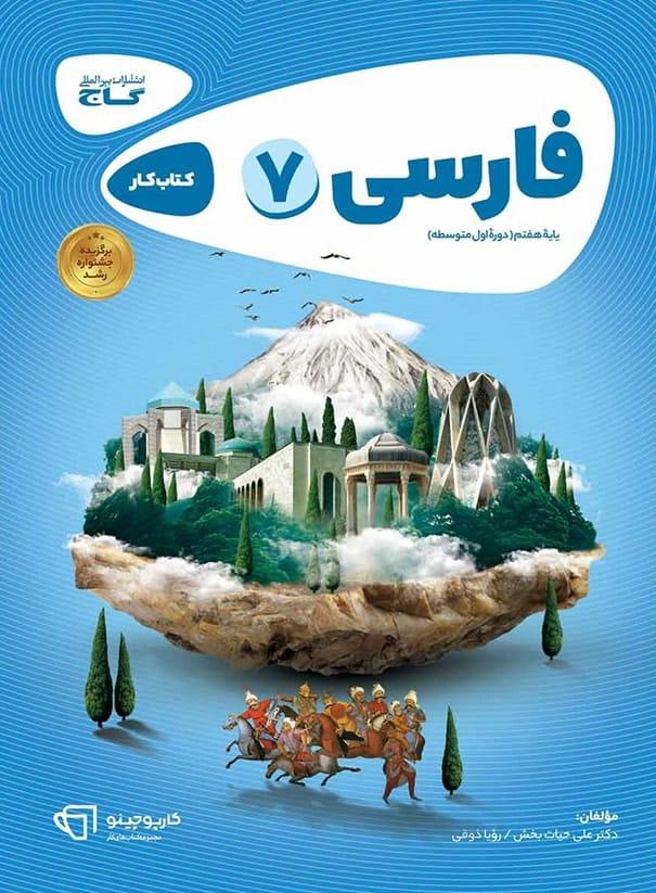 کار پوچینو فارسی هفتم گاج