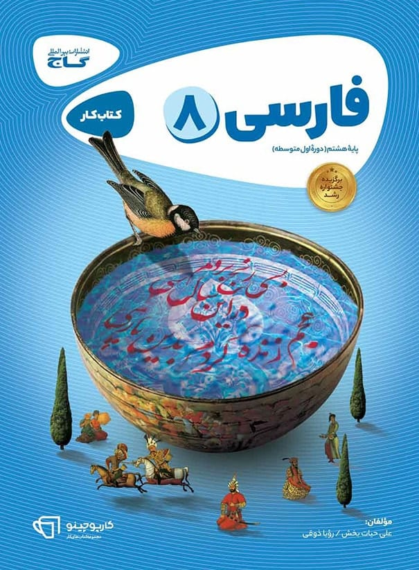 کار پوچینو فارسی هشتم گاج
