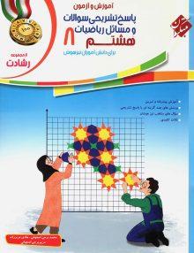 آموزش و آزمون ریاضی هشتم رشادت جلد دوم مبتکران