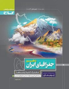 پرسمان جغرافیای ایران دهم انسانی گاج
