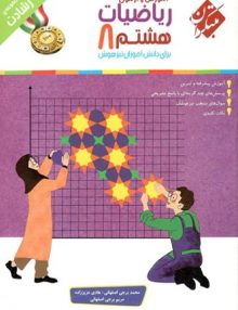 آموزش و آزمون ریاضی هشتم جلد 1 رشادت مبتکران