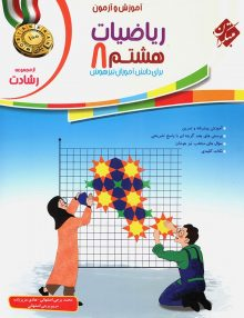 آموزش و آزمون ریاضی هشتم رشادت جلد اول مبتکران