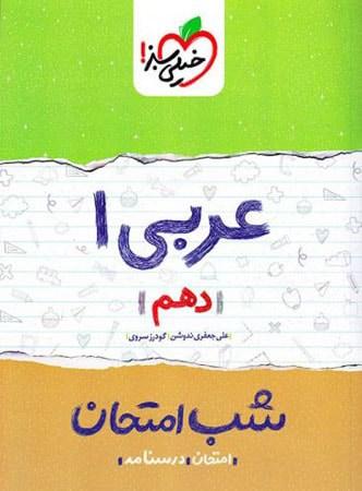 شب امتحان عربی دهم خیلی سبز