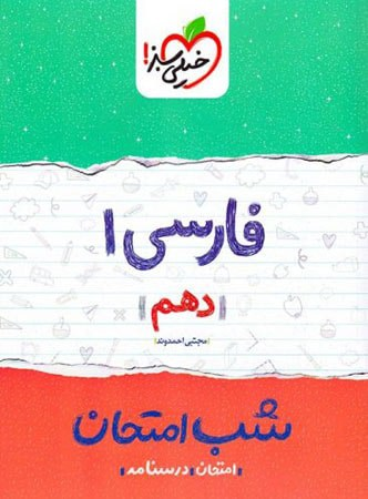 شب امتحان ادبیات فارسی دهم خیلی سبز