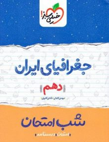 شب امتحان جغرافیای ایران دهم خیلی سبز