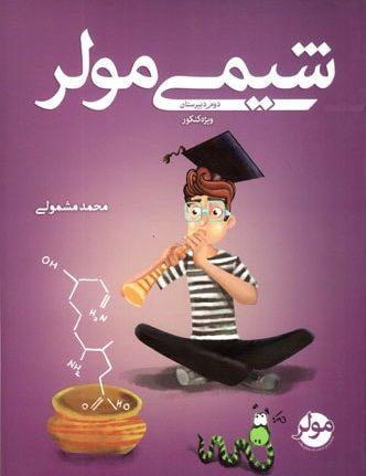 شیمی 2 گروه آموزشی مولر