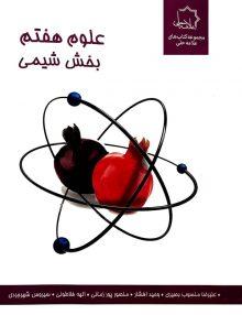 شیمی هفتم علامه حلی