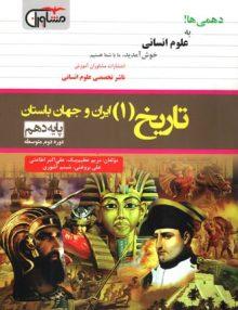 تاریخ ایران و جهان دهم انسانی مشاوران آموزش