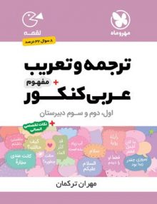 ترجمه و تعریب عربی کنکور لقمه مهروماه