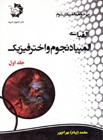 الفبای المپیاد نجوم و اختر فیزیک جلد 1 دانش پژوهان جوان