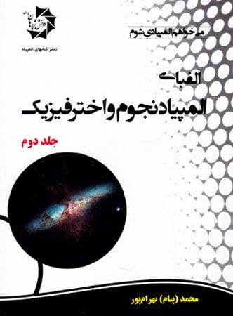 الفبای المپیاد نجوم و اختر فیزیک جلد 2 دانش پژوهان جوان