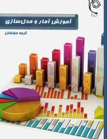 آموزش آمار و مدل سازی نیک انجام