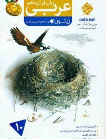 آموزش و آزمون عربی دهم رشادت مبتکران