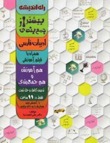 دی وی دی ادبیات فارسی بیشتر از جمع بندی راه اندیشه