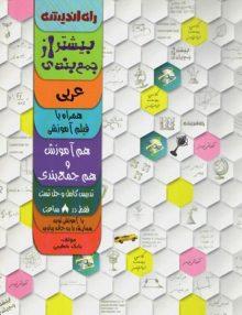 دی وی دی عربی بیشتر از جمع بندی راه اندیشه