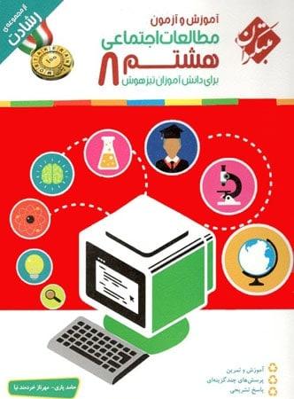 آموزش و آزمون مطالعات اجتماعی ششم رشادت مبتکران