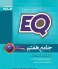 پرسمان جامع هفتم EQ گاج