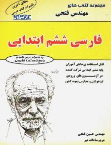 فارسی ششم مهندس فتحی