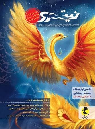 فارسی ششم تیزهوشان نیترو جلد 1 پویش اندیشه خوارزمی