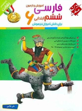آموزش و آزمون فارسی ششم رشادت مبتکران