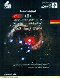 عربی نهم آدم برفی واله