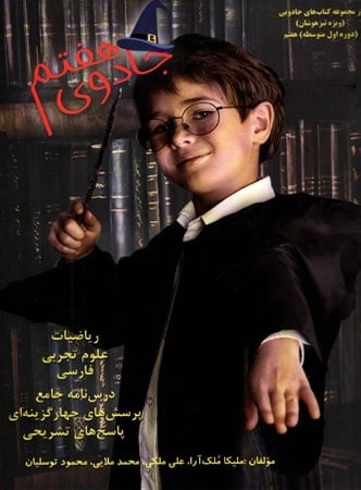 تیزهوشان جادوی هفتم اندیشه کامیاب ایرانیان