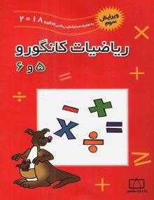ریاضیات کانگورو 5 و 6 ابتدایی فاطمی