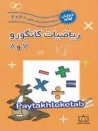 ریاضیات کانگورو 7 و 8 فاطمی