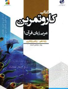 کار و تمرین عربی دهم رشته ریاضی - تجربی مرات