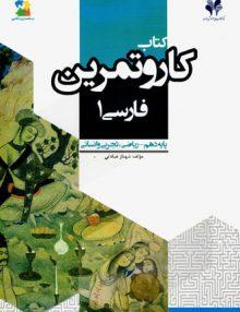 کار و تمرین ادبیات فارسی دهم مرات