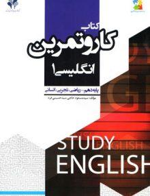کار و تمرین زبان انگلیسی دهم مرات