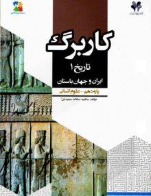 کاربرگ تاریخ ایران و جهان باستان دهم رشته انسانی مرات
