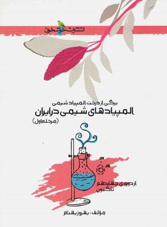 المپیاد شیمی ایران مرحله اول خوشخوان