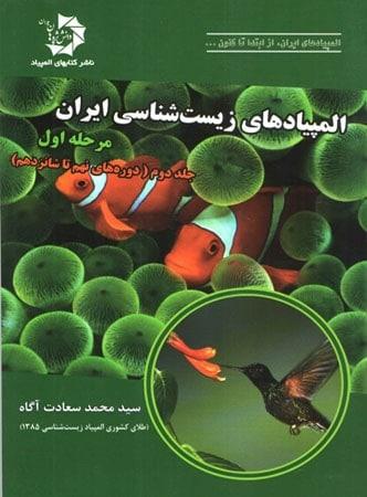 المپیاد زیست شناسی ایران مرحله 1 جلد 2 دانش پژوهان جوان