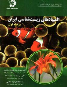 المپیاد زیست شناسی ایران مرحله 1 جلد 1 دانش پژوهان جوان