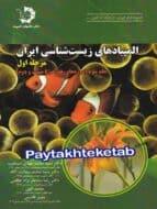 المپیاد زیست شناسی ایران مرحله 1 جلد 3 دانش پژوهان جوان