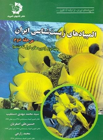 المپیاد زیست شناسی ایران مرحله 2 جلد 1 دانش پژوهان جوان